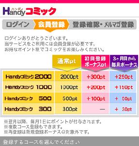 Handyコミック料金